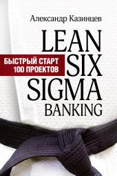 Lean Six Sigma Banking: Быстрый старт 100 проектов