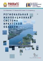 Региональная инновационная система Иркутской области