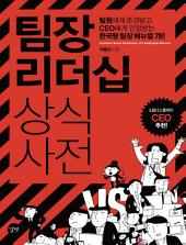 팀장 리더십 상식사전: 팀원에게 존경받고 CEO에게 인정받는 한국형 팀장 매뉴얼 78!