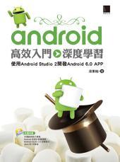 Android高效入門>>深度學習-使用Android Studio 2開發Android 6.0 APP