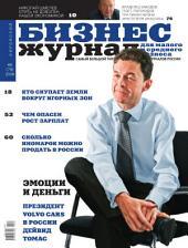 Бизнес-журнал, 2008/06: Кировская область
