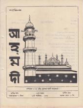 পাক্ষিক আহ্মদী - নব পর্যায় ১৯ বর্ষ   ১১তম সংখ্যা   ১৫ই অক্টোবর, ১৯৬৫ইং   The Fortnightly Ahmadi - New Vol: 19 Issue: 11 - Date: 15th October 1965