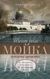 Течет река Мойка. Продолжение путешествия... От Невского проспекта до Калинкина моста