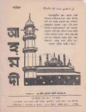 পাক্ষিক আহ্মদী - নব পর্যায় ২৮ বর্ষ   ৭ম সংখ্যা   ১৫ই আগস্ট, ১৯৭৪ইং   The Fortnightly Ahmadi - New Vol: 28 Issue: 07 - Date: 15th August 1974