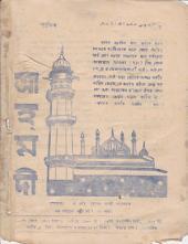পাক্ষিক আহ্মদী - নব পর্যায় ৩৪ বর্ষ   ১ম সংখ্যা   ১৫ই মে, ১৯৮০ইং   The Fortnightly Ahmadi - New Vol: 34 Issue: 01 - Date: 15th May 1980