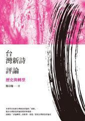 台灣新詩評論:歷史與轉型: 歷史與轉型