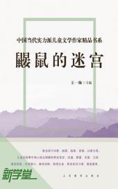 中国当代实力派儿童文学作家精品书系 鼹鼠的迷宫: 新学堂数字版