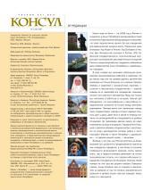 Журнал «Консул» No 1 (16) 2009