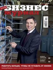Бизнес-журнал, 2015/02: Костромская область