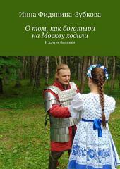 О том, как богатыри на Москву ходили. И другие былинки