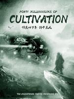 Forty Millenniums of Cultivation  1  PDF