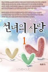 천녀의 사랑 1권