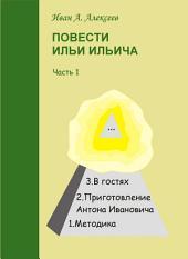 Повести Ильи Ильича. Часть первая