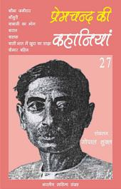 प्रेमचन्द की कहानियाँ - 27 (Hindi Sahitya): Premchand Ki Kahaniya - 27 (Hindi Stories)