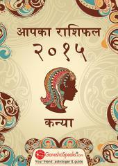 कन्या - आपका राशिफल २०१५: Your Zodiac Horoscope by GaneshaSpeaks.com - 2015