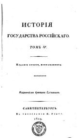 Histoire de l'empire russe: Том 4