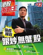 港股策略王: Issue 19 跟炒「無蟹」股