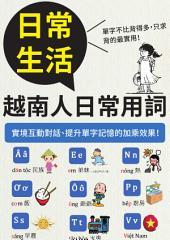越南人日常用詞: 最豐富的越語自學教材