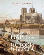 Париж от Цезаря до Людовика Святого.: Истоки и берега