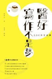 DSE中文必讀:醫好寫作不是夢