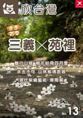 欣台灣NO.13: 走走苗栗 ─ 三義‧苑裡