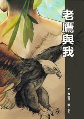 老鷹與我: 小兵成長系列31