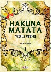 하쿠나 마타타 1