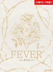 FEVER 2권(완결)