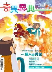 一個人的勇氣: 奇異恩典兒童靈修月刊2016年06月號
