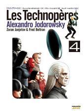 テクノプリースト 巻4