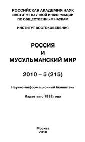 Россия и мусульманский мир: Выпуски 5-2010