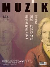 MUZIK 10月號 NO.124 完全典藏版 讀解.貝多芬32首鋼琴奏鳴曲(下)