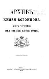 Архив князя Воронцова: Volumes4à5