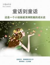 童话到童话(简体中文版): Fairy Tale to Fairy Tales