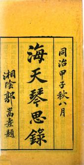 海天琴思錄: 第 1-4 卷
