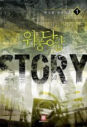 [무료] 위풍당당 Story 1