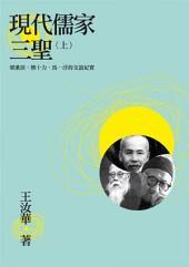 現代儒家三聖(上): 梁漱溟、熊十力、馬一浮的交誼紀實