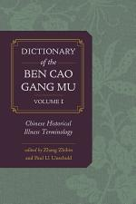 Dictionary of the Ben cao gang mu, Volume 1