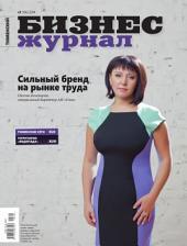 Бизнес-журнал, 2014/03: Тюменская область