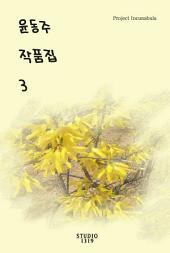 윤동주 작품집 3