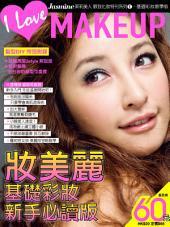 Jasmine茉莉美人 教我化妝特刊: 01 基礎彩妝教學版