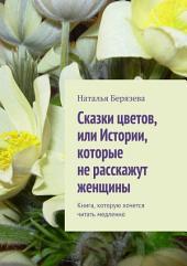 Cказки цветов, или Истории, которые не расскажут женщины