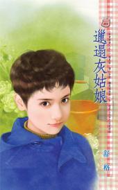邋遢灰姑娘~非常好情人之二: 禾馬文化甜蜜口袋系列425