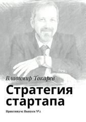 Стратегия стартапа. Практикум: Выпуск: Выпуск 2