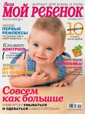 Журнал «Лиза. Мой ребенок»: Выпуски 9-2014