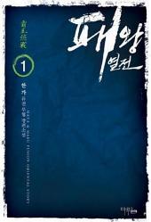 [무료] 패왕열전 1
