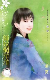 師妹懶洋洋~鬥冤家之三《限》: 禾馬文化珍愛系列383