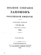 Полное собрание законов Российской Империи: Том 2;Том 9