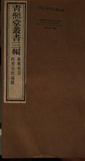 熙朝新語刊要: 2卷