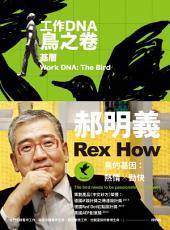 工作DNA增訂三卷本:鳥之卷: 基層